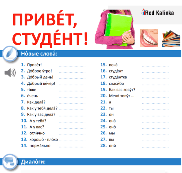 Review Of Red Kalinka S Russian Course Exceptionally Comprehensive