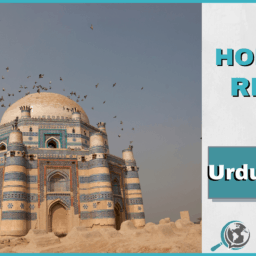 An Honest Review of UrduPod101 With Image of Pakistani Architecture